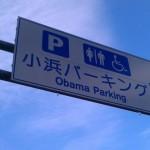 Obama Parking